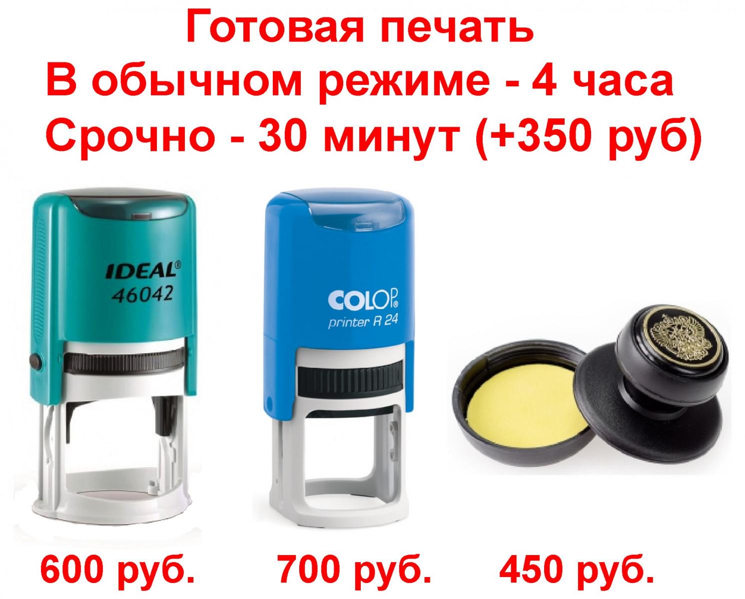 f01474c94 Заказать печать ООО в Челябинске | Изготовление печати организации