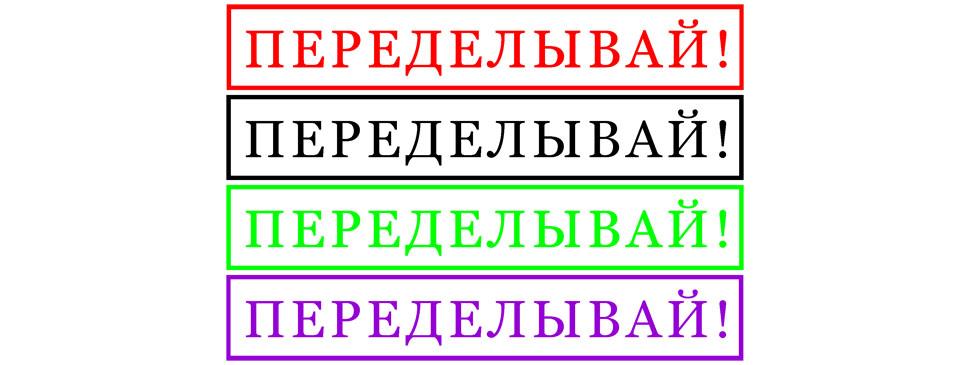 Цветные штампы