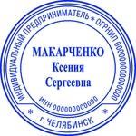 Печать ИП Макарченко