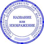 Печать ИП с лого