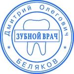 Печать стоматолога