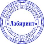 Печать ООО Лабиринт