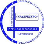 Печать ООО Уралресурс
