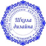 Печать ООО Школа дизайна